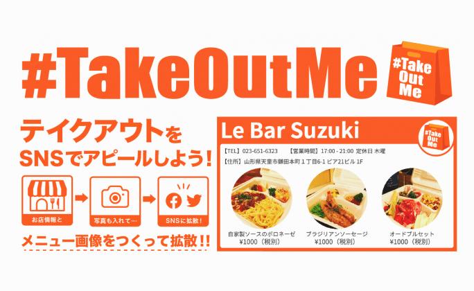 飲食店のテイクアウトメニューをSNSに拡散する飲⾷店⽀援ツール『#TakeOutMe』