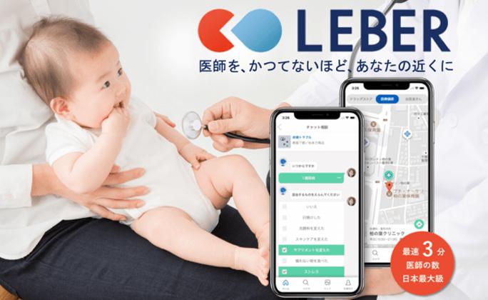 医療相談アプリ「LEBER(リーバー)」にて新型コロナウイルスに関する医師への相談が無料