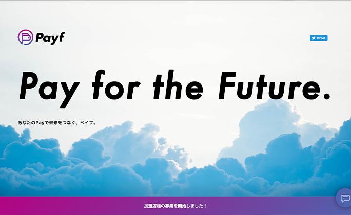 店舗にお金を預けて応援するPayf (ペイフ)、今月リリース予定 加盟店舗の募集開始