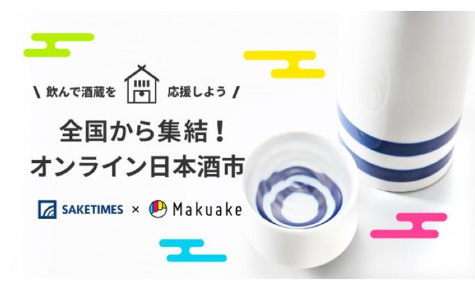 全国の酒蔵から日本酒が集まる「オンライン日本酒市」開催!〜各地の日本酒をオンライン上で応援購入〜