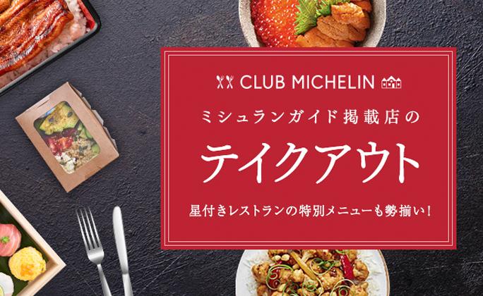 テイクアウトが可能なミシュランガイド掲載店が「クラブミシュラン」特設ページで無料公開