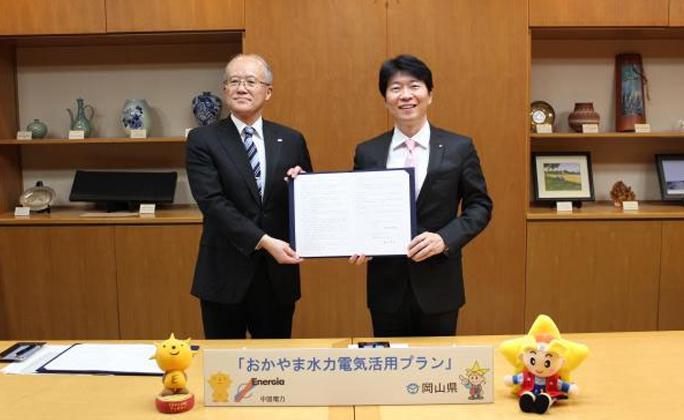 岡山県と中国電力、水力発電で地域応援・CO2フリー電気を供給 詳細を発表