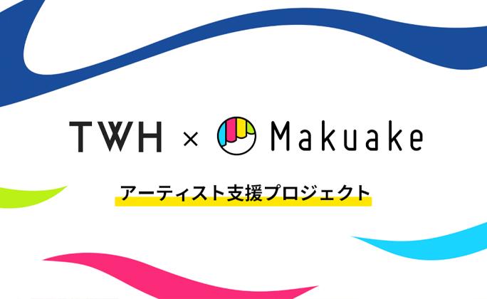 エイベックス子会社TWHとMakuakeがアーティスト支援プログラムを提供開始