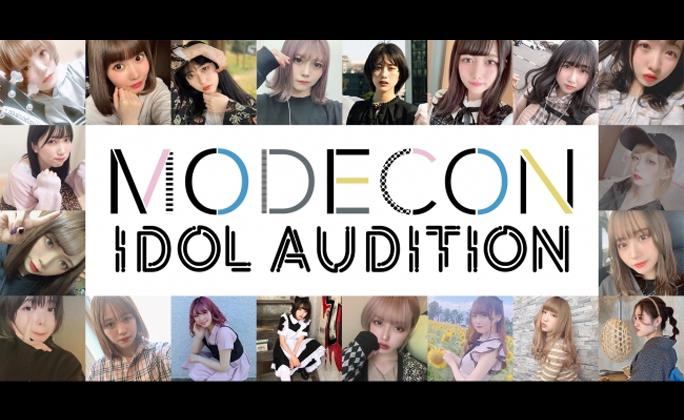 日本最大級のモデルコンテスト『MODECON』のアイドルオーディションがスタート!