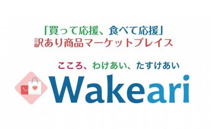 食品ロス商品を買って業者を支援できる訳あり商品マーケットプレイス「Wakeari(ワケアリ)」をリリース