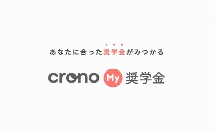 学生が自分に合った奨学金が5分で見付けられるサービス「Crono My奨学金」 β版リリース