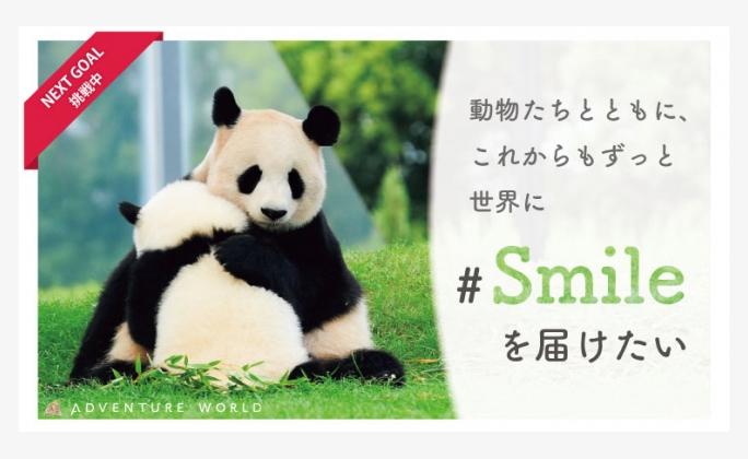 「和歌山・アドベンチャーワールド 未来のSmile応援プロジェクト」開始20分で目標達成