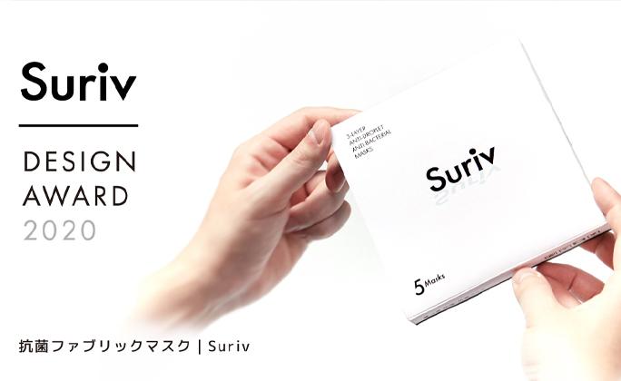 累計9万枚完売、話題の抗菌マスクブランド「Suriv」が 「#逆境をはね返す」デザインコンテストを開催!