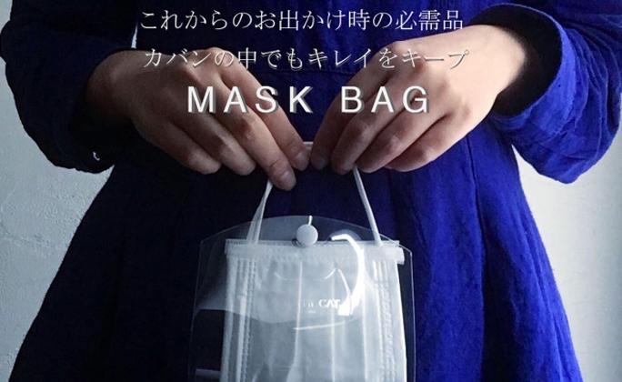 外出時のマスク専用バッグ「MASK BAG」がSAVE THE CAT MASKシリーズから新登場
