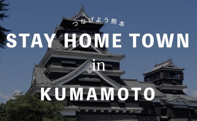 熊本県で観光業を応援する「つなげよう熊本」プロジェクト始動、 宿泊特化の前売り制チケットサービス「ひとときパス」が採用
