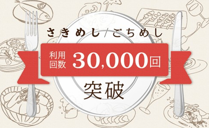 人にごちそうできるサービス「ごちめし」・コロナショックに苦しむ飲食店を応援 「さきめし」 通算利用回数 30,000回突破