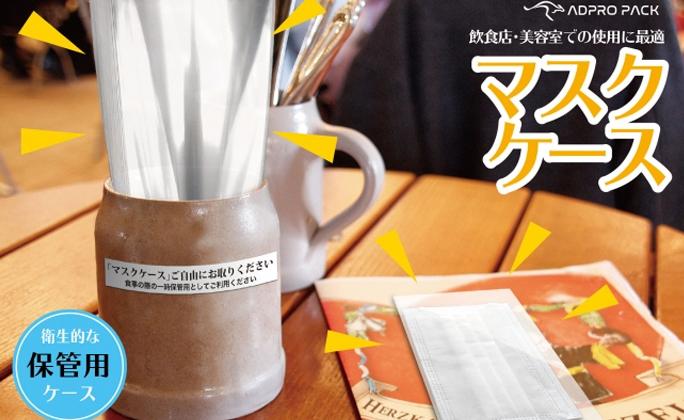 衛生的に保管できる『マスクケース』1万枚を墨田区商店街連合会へ寄贈