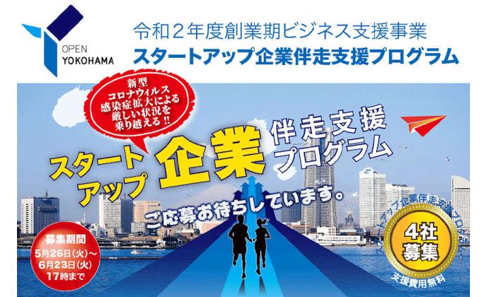【新型コロナウイルス感染症対応】横浜市スタートアップ企業支援一時金の申請受付中(6月30日(火)まで)