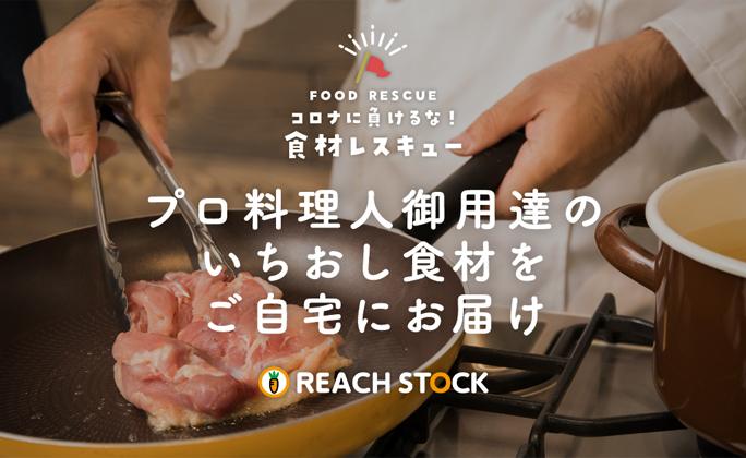 飲食店向け仕入れサービス『REACH STOCK』の食材レスキュープロジェクト