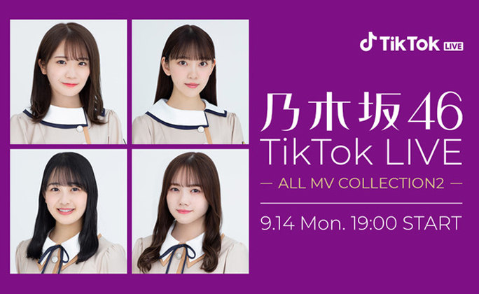 「乃木坂46 TikTok LIVE」の開催決定! 秋元真夏、堀未央奈らが生配信!