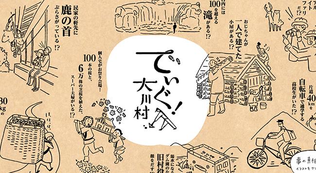 日本で一番人口の少ない村(離島を除く)の大川村のHPがとても素敵!